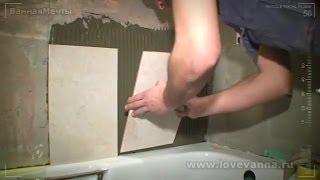 Как ложить плитку в ванной. Обучающее видео(Обучающее видео как правильно ложить кафельную плитку в ванной комнате., 2013-12-05T10:18:11.000Z)