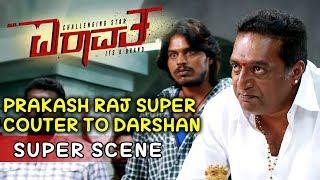 Darshan Movies | Prakash Rai comes to Meet Darshan in Police station | Mr.Airavatha Kannada Movie