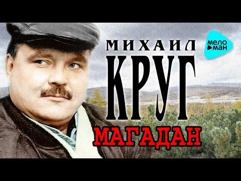 МИХАИЛ КРУГ - МАГАДАН (альбом) / MIKHAIL KRUG - MAGADAN