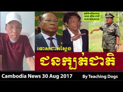 Cambodia TV News CMN Cambodia Media Network Radio Khmer Morning Wednesday 08/30/2017