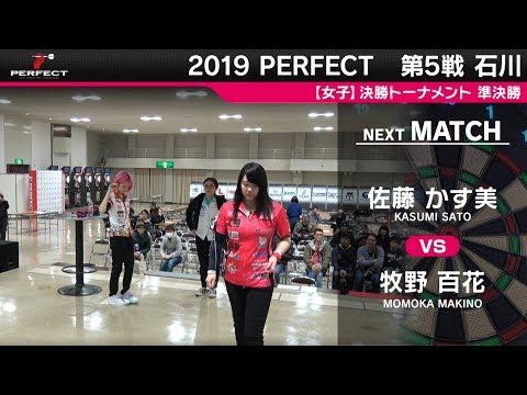 佐藤かす美 VS 牧野百花【女子準決勝】2019 PERFECTツアー 第5戦 石川