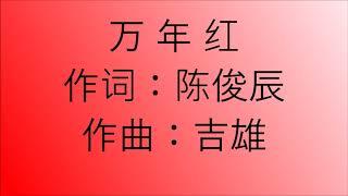 恭喜发财 万年红 Gongxi Facai Wan Nian Hong
