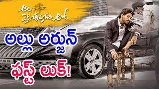 ala-vikuntapuram-lo-first-look-teaser-poster-allu-arjun-trivikram-srinivas-pooja-hegde