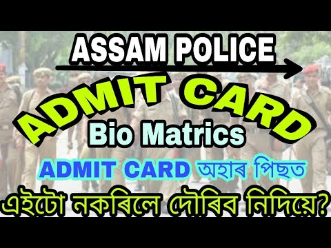 Assam Police Admit Card 2018//Assam Police Admit Card And Bio-Matrics Procces// Jitu Mani