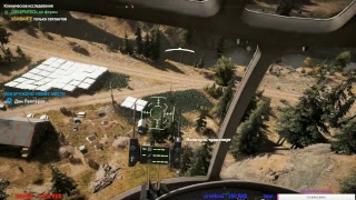 Far Cry 5 продолжение