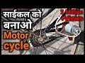 किसी भी साईकल को बनाओ मोटर साईकल || How To Make Electric Cycle Using 775 Motor