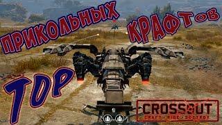 Crossout. ТОП ПРИКОЛЬНЫХ И БЕЗУМНЫХ КРАФТОВ В Кроссаут