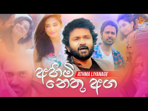 Ahimi Nethu Aga by Athma Liyanage | Official Sinhala Romatic Song