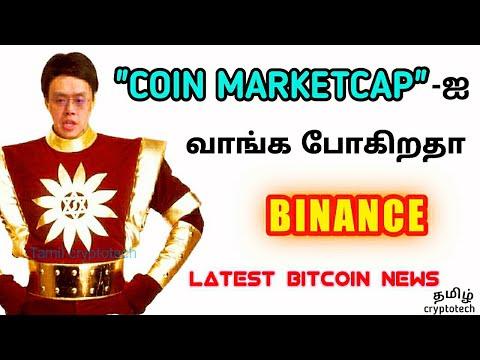 Indian Minister Discuss Bitcoin Regulation/Latest Bitcoin News|Tamil Crypto Tech