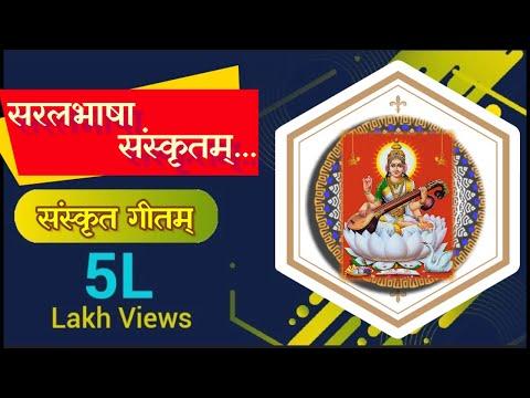 सरल भाषा संस्कृतम् | Sarala Basha | Samskrutam | Sanskrit Song |