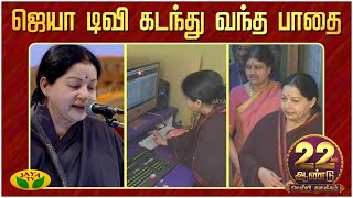 Jaya TV 22nd Aniversary | Vinayagar Chaturthi Special | Jaya Tv
