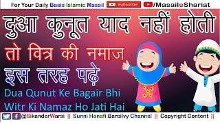 Is Trah Bhi Witr Sahi Ada Ho Jayenge  Fiqh Hanafi