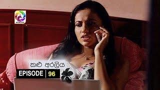 Kalu Araliya Episode 96 || කළු අරලිය   . . . | සතියේ දිනවල රාත්රී 10.00 ට ස්වර්ණවාහිනී බලන්න... Thumbnail