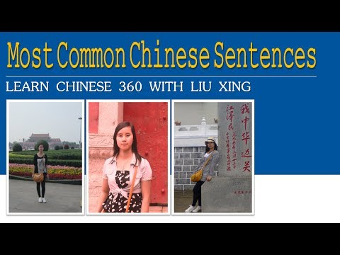 Most Common Chinese Sentences.