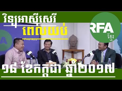 Khmer Radio Free Asia For Night News On 18 July 2017 at 7:30PM | Khmer News Today 2017