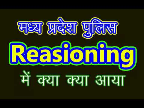 mppolice reasoning all shift/mp police constable/ reasoning