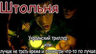 """Треш обзор фильма """"Штольня""""  первый!! Украинский триллер/ужасы"""