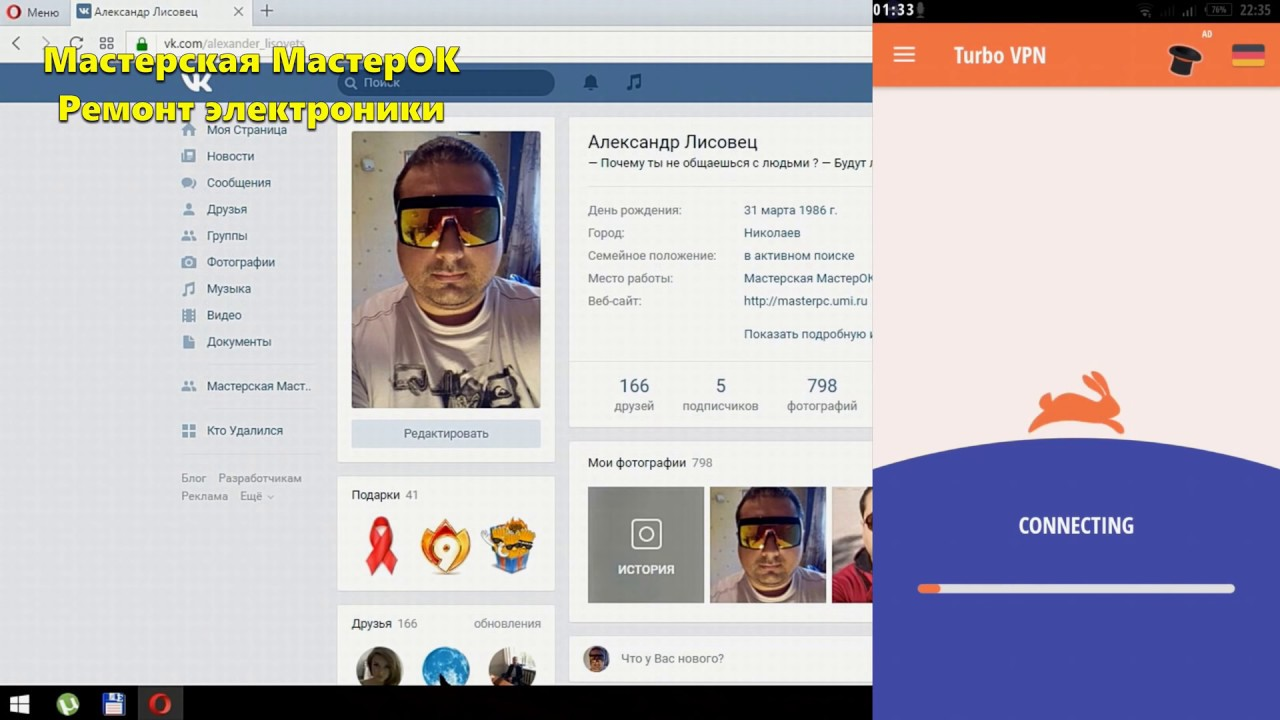 How to bypass blocking VKontakte: review of methods and recommendations 100