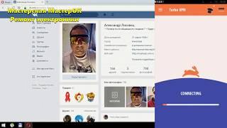 Скачать Как обойти блокировку ВК Вконтакте Одноклассников Mail Ru на смартфоне и компьютере ПК