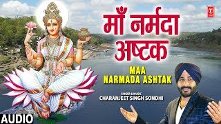 माँ नर्मदा अष्टक Maa Narmada Ashtak I  I CHARANJEET SINGH SONDHI I Narmada Bhajan I Full Audio