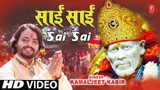 साईं साईं Sai Sai I KAMALJEET KABIR I Sai Bhajan I New Latest Full HD Song
