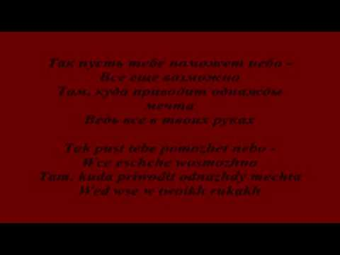 DIMA BILAN - Believe Russian Version/Русская Версия With Lyrics (HD)