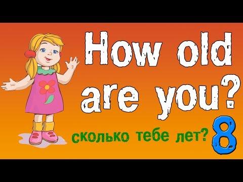 Как сказать по английски сколько тебе лет