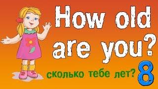 Урок 8. Английский для детей. Задаем вопрос- сколько тебе лет на английском языке!