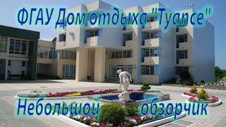 Обзор Отеля Дом отдыха Туапсе Пляж Голубая бухта Сентябрь 2020