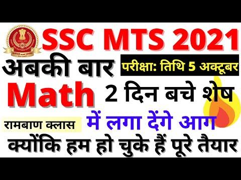 SSC MTS MATHS 2021|SSC MTS MATHS QUESTION 2021|SSC MTS MATHS PAPER 2019|SSC MTS MATHS PREVIOUS PAPER