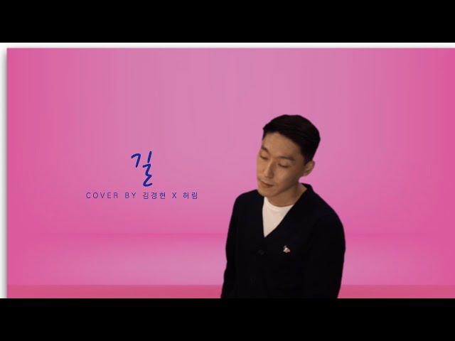 함부영 길   COVER BY 김경현 허림