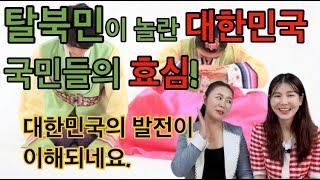 북한에서는 상상 할수 없는 대한민국 국민들의 효심
