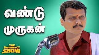 வீம்பு-க்கு விலகி நின்ற மோடி - ராகுல்! | தி இம்பர்ஃபெக்ட் ஷோ 14/12/2018