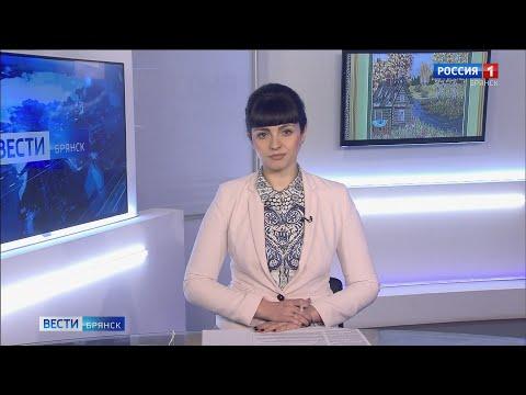"""""""Вести. Брянск"""" (эфир 13.01.2020 в 20:45)"""