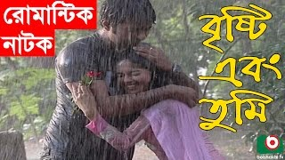 Video Bangla Romantic Natok | Bristi Ebong Tumi | Apurba, Monalisa, Noyon, Nishu download MP3, 3GP, MP4, WEBM, AVI, FLV Oktober 2018