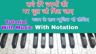 राधे तेरे चरणों की धूल जो मिल जाए | Harmonium Notes | Tutorial with Notation by Lokendra Chaudhary |
