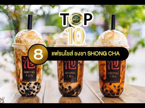 #แฟรนไชส์ใหม่น่าลงทุน #ShongCha #ชงชา งบลงทุนเพียง 39,900 บาท แถมฟรีวัตถุดิบกว่า 500 แก้ว