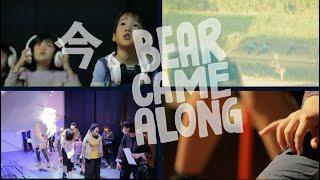 【新作トライアル公演】『今、BEAR CAME ALONG』(んまつーポス×大野源喜×樺島優子×和田咲実)