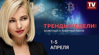 InstaForex tv news: Рынок акций: тренды недели  (1 — 5 апреля)