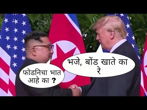 Donald Trump & Kim Jon Un Funny Marathi Dubbed By CKC