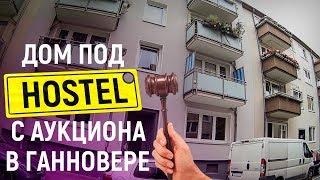 Дом с аукциона в Германии. Хостел на 8 квартир или студенческое общежитие?