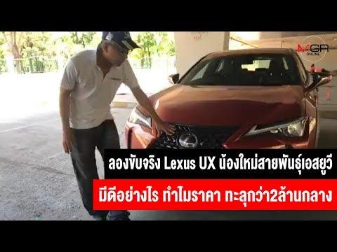 Live ลองขับจริง Lexus UX น้องใหม่สายพันธุ์เอสยูวี มีดีอย่างไร ทำไมราคา ทะลุกว่า2ล้านกลาง