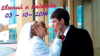 Евгений и Надежда. Свадебный Клип. г. Екатеринбург.  #клип #свадьба #видеограф