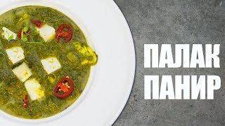 Как Готовить ШПИНАТ с СЫРОМ Рецепт от ОЛЕГА БАЖЕНОВА 53 FOODIES ACADEMY