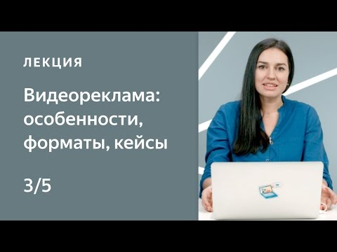 Курс по медийной рекламе на Яндексе. 3: Видеореклама: форматы, особенности, кейсы