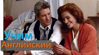Английский Язык по Фильмам. Диалоги по фильму Красотка 5 / Pretty Woman