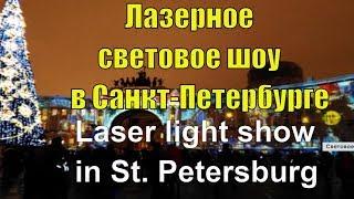 Новогоднее лазерное шоу на Дворцовой плошади в городе Санкт - Петербурге