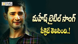 Title song secrets revealed  for mahesh babu murugadoss film - filmyfocus.com