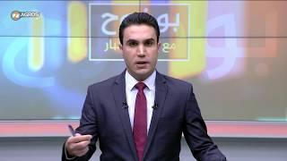#برنامج بوضوح مع محمد جبار19-2-2019