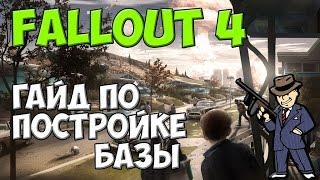 Fallout 4 - гайд по постройке базы